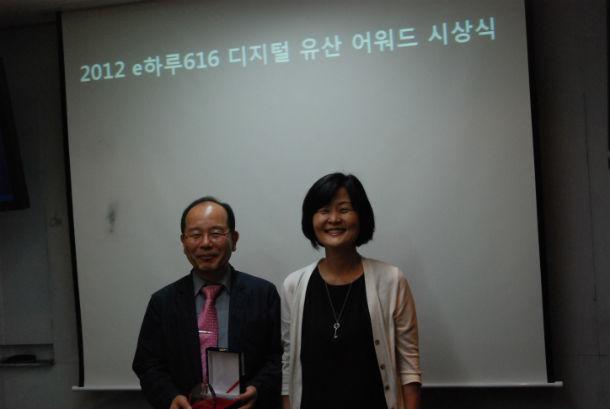 2012 e하루616 디지털 유산 어워드 시상식 중 BRIC 수상 모습