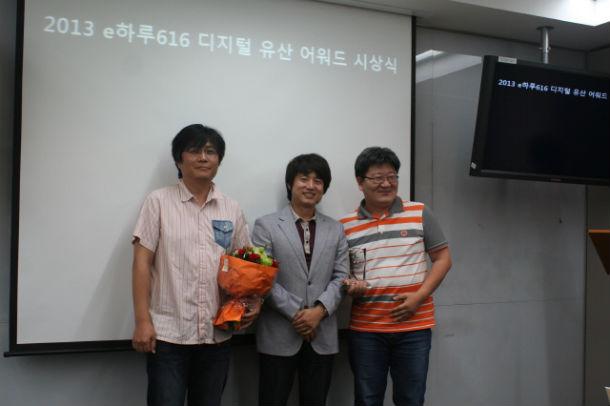 2013 e하루616 디지털 유산 어워드 시상식 중 매니아DB 수상 모습